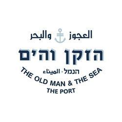 תמונות הזקן והים נמל יפו