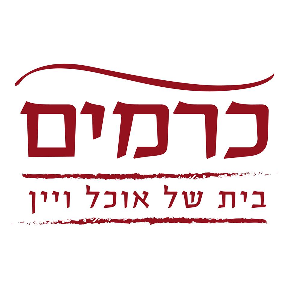 מסעדת כרמים לוגו